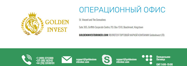 контакты Golden Invest Broker