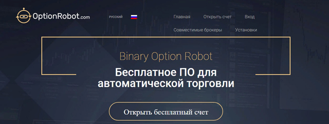Партнерская программа Оption-Robot
