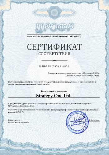 Сертификат strategy_one_ltd